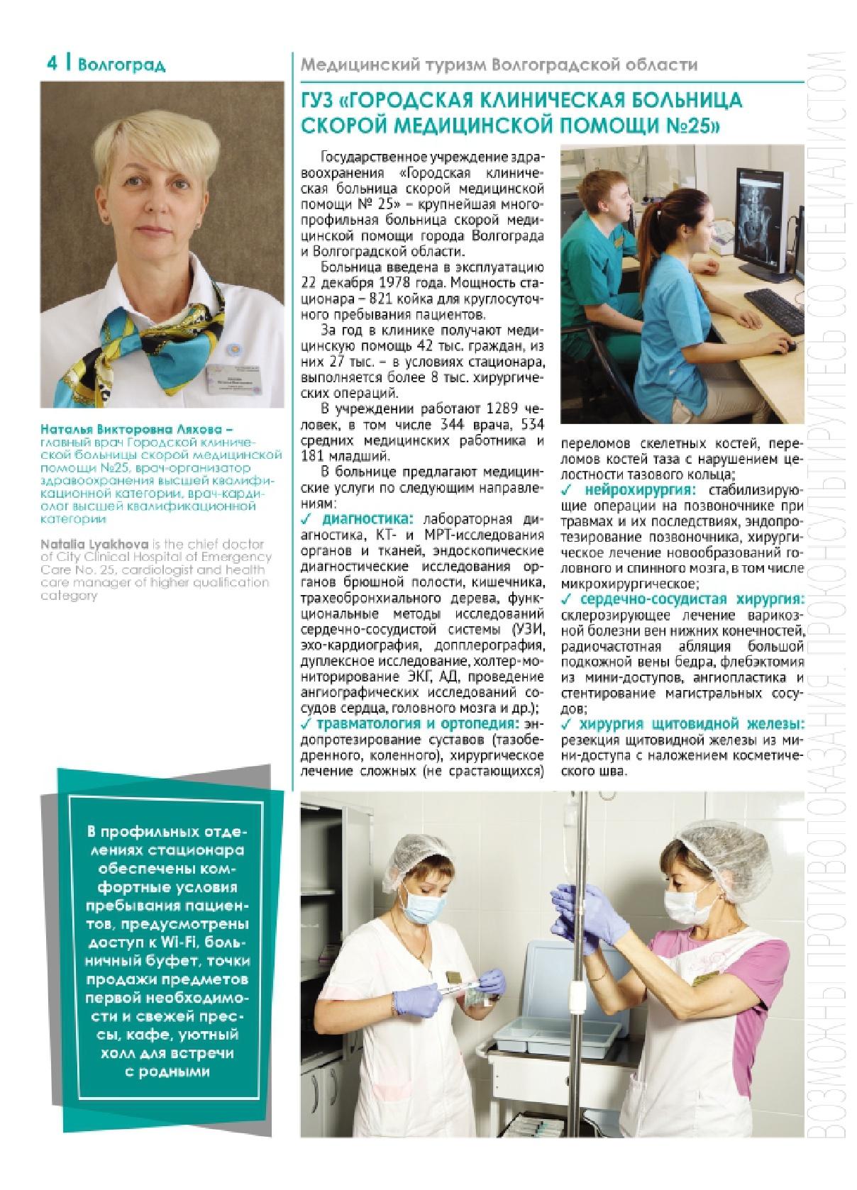 Урюпинск наркология лечение наркомании частная скорая помощь