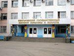 Адрес институт культуры белгород – Белгородский государственный институт искусств и культуры