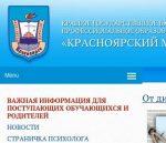 Монтажный колледж красноярск официальный сайт – Важная информация для поступающих обучающихся и родителей