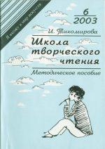 Тихомирова чтение – Тихомирова И. — Школа творческого чтения, скачать бесплатно книгу в формате fb2, doc, rtf, html, txt