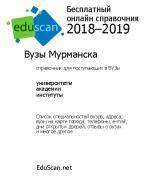 Высшее образование мурманск – Вузы Мурманска (университеты и институты) – список 2019