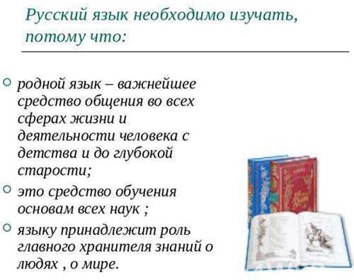 Sochinenie Zachem Ya Izuchayu Russkij Yazyk 4 Klass Pomogite Pozhalujsta Napisat Sochinenie Zachem Ya Uchu Russkij Yazyk 4 J Klass